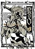 狼の口 ヴォルフスムント 8巻<狼の口 ヴォルフスムント> (ビームコミックス(ハルタ))