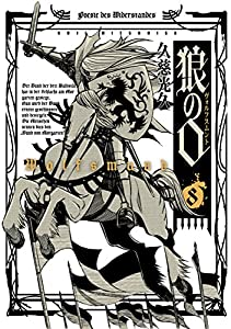 狼の口 ヴォルフスムント 8巻 (HARTA COMIX)