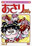 あさりちゃん・セレクション(3) [DVD]