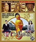 新TV見仏記㉑和歌山・紀州路の仏編 [Blu-ray]
