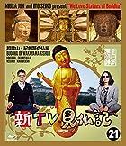 新TV見仏記㉑和歌山・紀州路の仏編