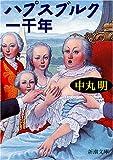 ハプスブルク一千年 (新潮文庫)