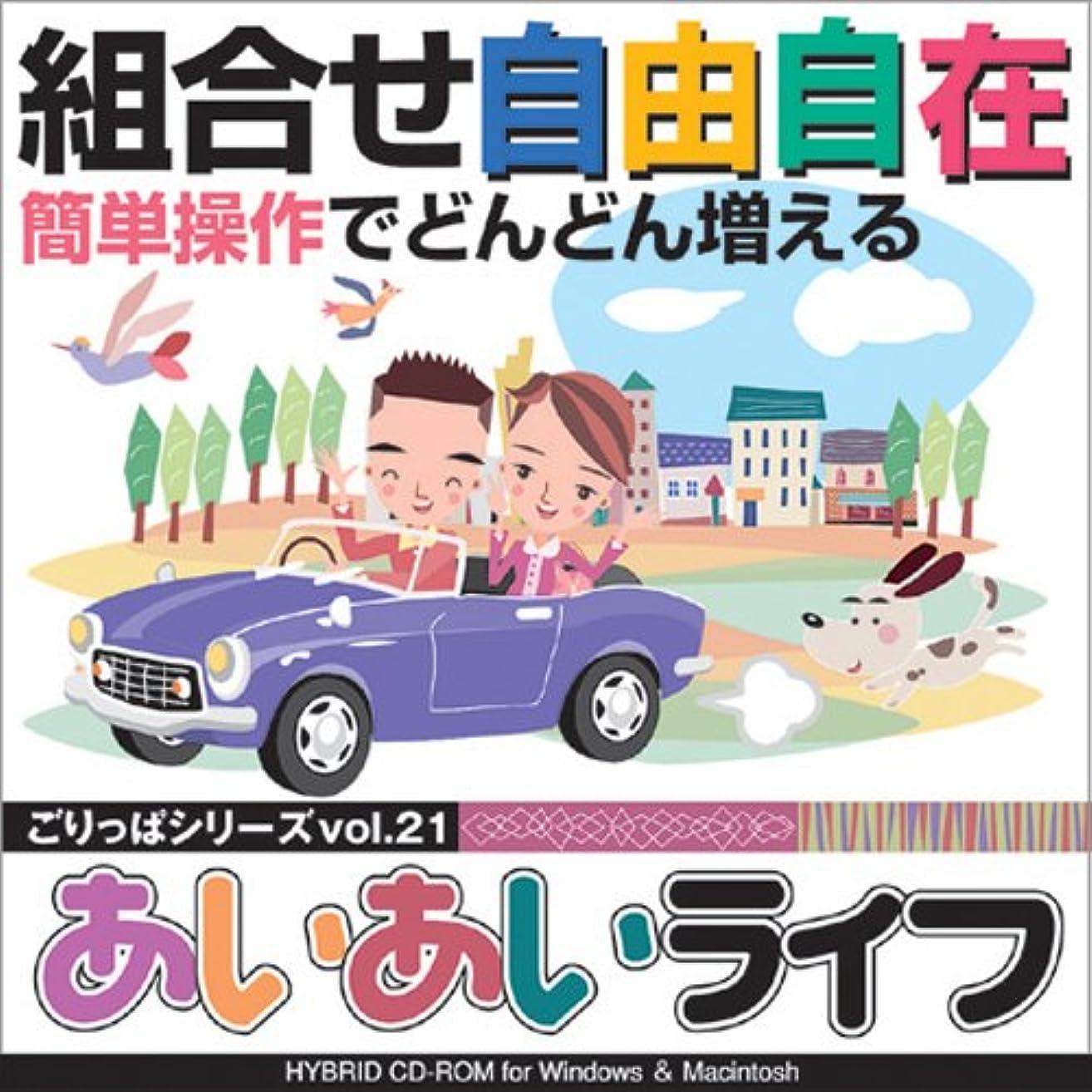 教育学財団誘うごりっぱシリーズ Vol.21「あいあいライフ」