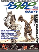 ROBO-ONE公式ガイド―二足歩行ロボット格闘技大会 (Ohm mook)