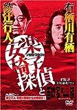 綾辻行人・有栖川有栖からの挑戦状(5) 安楽椅子探偵と笛吹家の一族 [DVD]