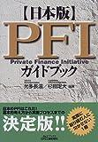 日本版PFIガイドブック (B&Tブックス)