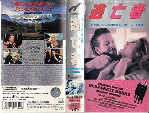 逃亡者 [VHS]