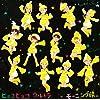 ピョコピョコ ウルトラ(初回生産限定盤C)(DVD付)