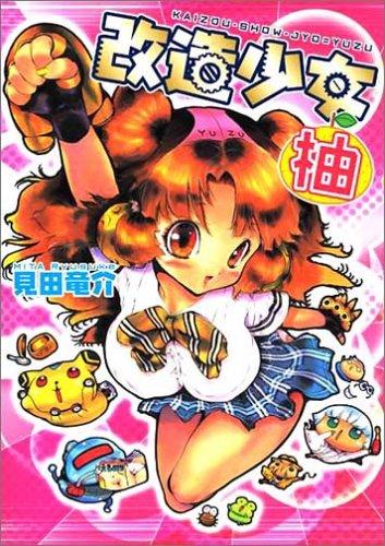 改造少女柚 (Gum comics)