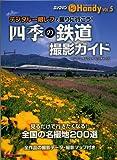 四季の鉄道 撮影ガイド Handy (モーターマガジンムック カメラマンシリーズ)