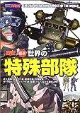 〈図説〉最新世界の特殊部隊 (Rekishi gunzo series―Modern warfare)
