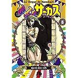 からくりサーカス 6 (小学館文庫 ふD 28)