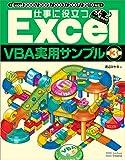 仕事に役立つExcelVBA実用サンプル 第3版