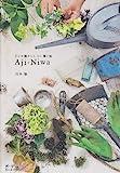 Ajiーniwa―どこか懐かしく、心に響く庭 (ガーデン&ガーデンMook) 画像