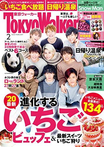月刊 東京ウォーカー 2020年2月号 [雑誌]