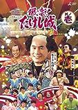 風雲!たけし城 DVD 其ノ壱