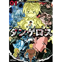 戦闘破壊学園ダンゲロス(1) (ヤングマガジンコミックス)