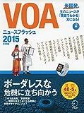 CD付 VOA ニュースフラッシュ2015年度版 ([テキスト])