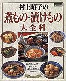 村上昭子の煮もの・漬けもの大全科 (マイライフシリーズ特集版―素敵ブックス特別版)