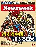 Newsweek (ニューズウィーク日本版) 2017年 6/6号 [得する中国、損する日米]
