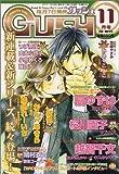 GUSH (ガッシュ) 2005年 11月号