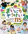 作って遊べる子どものartbook まいにちぞうけい115 (ひろばブックス)