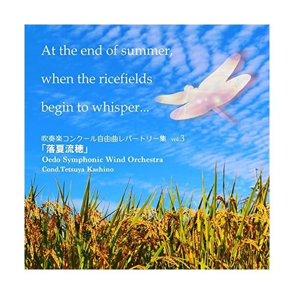 吹奏楽コンクール自由曲レパートリー集 vol.3...の商品画像