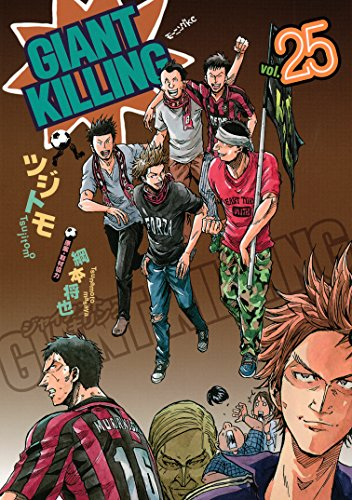 GIANT KILLING(25) (モーニングコミックス)の詳細を見る