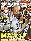 サッカーダイジェスト 2020年 2/27 号 [雑誌]