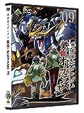 機動戦士ガンダム 鉄血のオルフェンズ 弐 VOL.09[DVD]