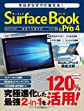 今日からすぐに使える! Surface Book&Pro 4 スタートガイド (インプレスムック)