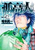 孤高の人 12 (ヤングジャンプコミックス)