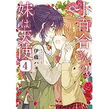 小百合さんの妹は天使 4 (MFコミックス フラッパーシリーズ)