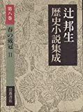 春の戴冠 2 (辻邦生歴史小説集成 第8巻)