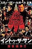 イントゥ・ザ・サン[DVD]