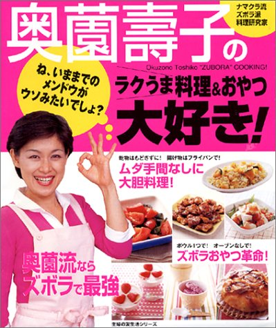 奥薗壽子のラクうま料理&おやつ大好き! (主婦の友生活シリーズ)