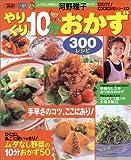 ムダなし料理名人・河野雅子さんのやりくり10分おかず300レシピ (バウハウスMOOK―ENJOY!COOKINGシリーズ)