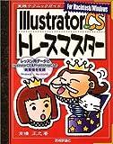 Illustrator CS トレ-スマスタ- (実践テクニックガイド)