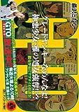 GTO 援交少女にアブナイお仕置き! アンコール刊行 (プラチナコミックス)