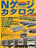 Nゲージカタログ 2007-2008 (イカロス・ムック)