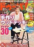ドゥーパ! 2013年 10月号 [雑誌]