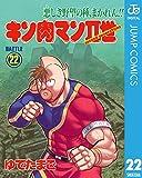 キン肉マンII世 22 (ジャンプコミックスDIGITAL)