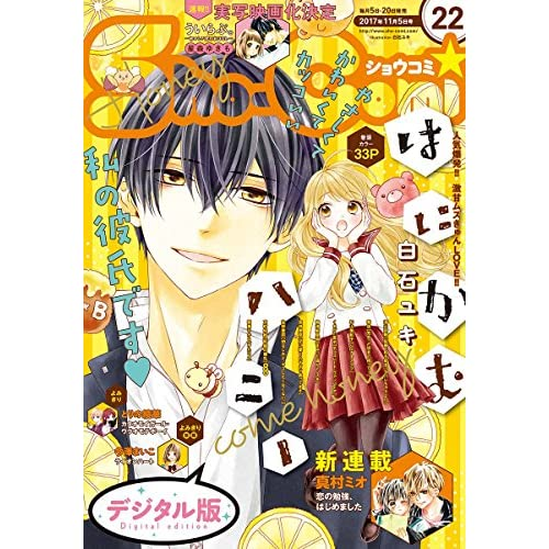 Sho-Comi 2017年22号(2017年10月20日発売) [雑誌]