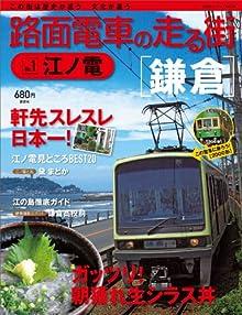 路面電車の走る街(1) 江ノ電 (講談社シリーズMOOK)