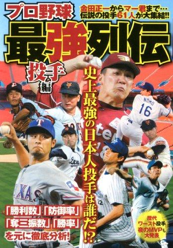 プロ野球最強列伝 投手編