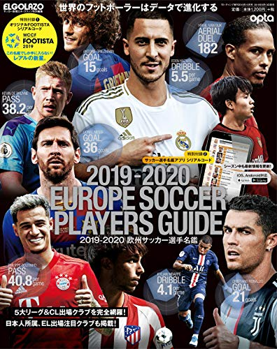 2019 - 2020 欧州 サッカー 選手名鑑 - サッカー新聞 エルゴラッソ特別編集 -
