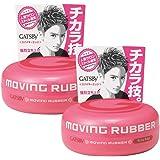 GATSBY MOVING RUBBER SPIKY EDGE Hair Wax, 80g/2.8oz x 2 Pack Value Set