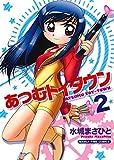 あつむトイタウン 2巻 (まんがタイムコミックス)