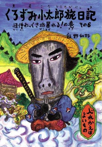 くろずみ小太郎旅日記 その6 怪僧わっくさ坊暴れる!の巻 (6)の詳細を見る