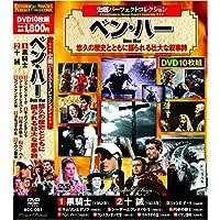 史劇 パーフェクトコレクション ベン・ハー DVD10枚組 ACC-081